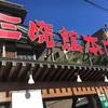 カラオケ大会、残業、葉山のお友達と遊ぶ