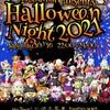 ◆ 【特設サイト】ハロウィンナイト2021  ◆