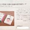 東商新聞(4月20日号)にオノマトペカードを掲載していただきました!