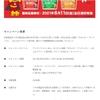 【6/11】アンパンマンらーめん 映画チケットが当たる! キャンペーン【応募券/はがき】