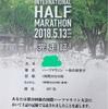 【速報】第28回仙台国際ハーフマラソン大会