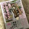 哲学を知ろう!「ニーチェが京都にやってきて17歳の私に哲学のこと教えてくれた。」を読んでみた感想