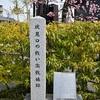 伏見口の戦い激戦地跡の石碑。