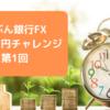 第1回じぶん銀行FX20万円チャレンジ。トランプ相場に…