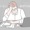 社労士試験 1発合格した勉強法 ~モチベダウン対策~