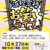 10/27 浜松窓枠お笑いライブ‼️