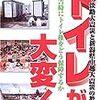 繰り返されたトイレ問題 熊本地震:朝日新聞デジタル