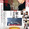 最近見た映画2本を簡単に。/「三島由紀夫vs東大全共闘」「ミッドサマー」