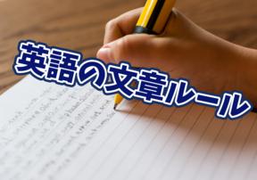 英語の文章ルール10選!スペースやハイフン、コロンなどの使い方
