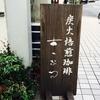 【東京都:人形町】かふぇ あっぷる 喫茶店のチーズケーキ編