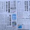 検察庁法改正案、在京各紙の扱いの違いが明確に ※追記「法務委での審議が必要」(産経「主張」)