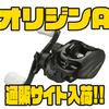 【13フィッシング】ソフトタッチ ノブ採用の海外製ベイトリール「オリジンA」通販サイト入荷!