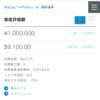 ウェルスナビで100万円を投資した【SBI証券】運用結果は?