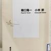 樋口陽一&小林節 『「憲法改正」の真実』を読んで。