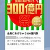 LINE Payで1000円いただいてスターバックス登録