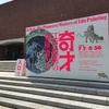 奇才〜江戸絵画の冒険者たち〜を観に行ったら屏風を描いてみたくなった