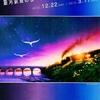 [特別展]★『銀河鉄道の夜』 KAGAYA幻想の世界展