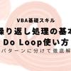 【VBA】Do Loopを徹底解説!繰り返し処理の基本スキル!