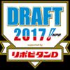 【プロ野球】2017年ドラフト選手一覧