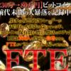 FTE第1期生が次々と月100万円以上の利益を達成!!