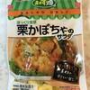 栗かぼちゃのサラダ 188円(税込) 195kcal