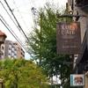 KAWA CAFE:鴨川で納涼床を楽しめるフレンチ京カフェ