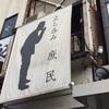 京都 四条大宮 庶民