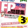 FP3級学習ノート「ライフプランニングと資金計画」SECTION04