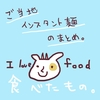 ご当地インスタント麺の食レポ一覧【まとめ】