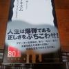 読者レポート お正月編