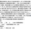 GoToトラベル事業の地域クーポンが利用された際の会計処理