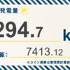 3/24〜3/30の総発電量は294.7kWh(目標比97.04%)でした