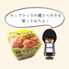 調理用時短アイテム(調味料)を使って「鶏てりやき」を作ってみた!|【ミツカン】CUPCOOK(カップクック)