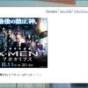 映画『X-MEN:アポカリプス』三部作完結編(原題 X-Men: Apocalypse)劇場鑑賞