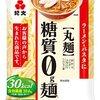 【糖質制限】糖質0g麺 丸麺新発売