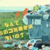 【ゴミ問題】うちのゴミ捨て場が酷いのでルールを守らない人の気持ちを考えてみた!
