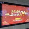 【似て非なる国】中国と日本の違いとは