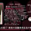 【金曜日の有名銘柄】新政 Colors 新政の流儀発売記念 別誂 直汲 産土-Earth- 2019 生酛木桶純米【FUKA🍶YO-I】