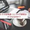 【保存版】200記事書いたらブログ運営はどうなるのか(検索流入数など)