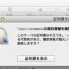 Macのメールでいちいち出る「証明書を検証」を消す方法