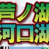 バスプロがブラックバスの釣れるポイントを解説「芦ノ湖・河口湖 大明解MAP」通販予約受付開始!