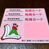 愛知県の電子図書館サービスを初めて使ったら素晴らしい読書環境を得た!