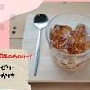 リングフィット始めました!ダイエットに最適ほぼ0kcalほうじ茶ゼリー(+練乳)