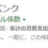 都道府県別のエンゲル係数のデータの分析1 - R言語でデータを読み込み、エンゲル係数を計算する。