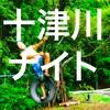 十津川ナイト