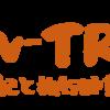 鉄道旅行記と旅行貯金サイト「TRAIN-TRAVEL」をリニューアルしました!