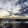 【参加レポート】第1回沖縄100Kウルトラマラソンに参加してきました
