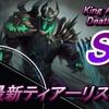 SMITE Season6 ティアーリスト コンクエスト編