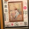 「没後70年 南薫三」展(東京ステーションギャラリー)