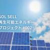【11月2日13時~に決定!】CrowdRealty(クラウドリアルティ)「SOL SELL 再生可能エネルギープロジェクト #002」
